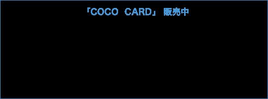 「COCO  CARD」 販売中