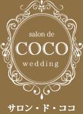 鎌倉・鶴ヶ岡会館内美容室、Salon de Coco(サロン・ド・ココ)